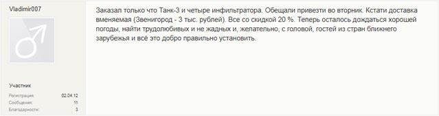 Отзыв о покупке септика Танк-3