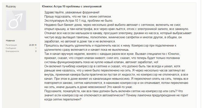 Отзыв о септике Астра 10