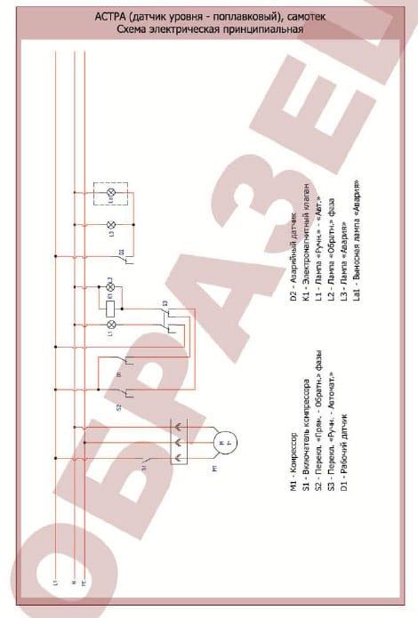 Схема электрическая принципиальная для самотечный станций Юнилос Астра