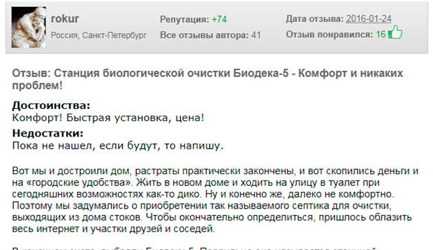 Отзыв о станции Биодека 5