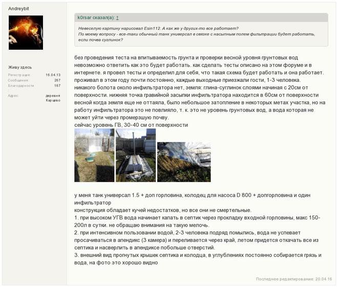 Отзыв об установке Танк Универсал 1,5 при высоком УГВ