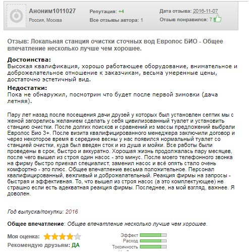 Положительный отзыв об установке специалистами компании септика Евролос Био 3+