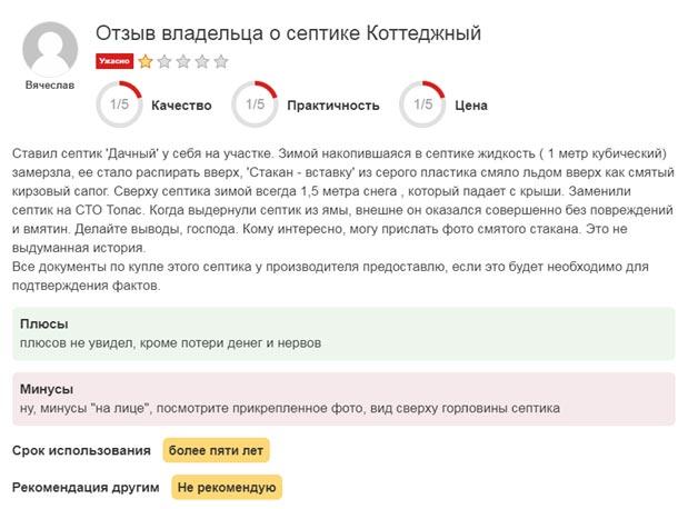 Отзыв о непрочности септика Росток Дачный (Коттеджный)