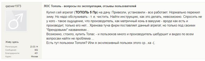 Отзыв о недоступности сервисного обслуживания от производителя станций Тополь