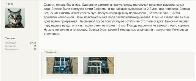 Отзыв о работе септика Тополь в условиях нерегулярного использования