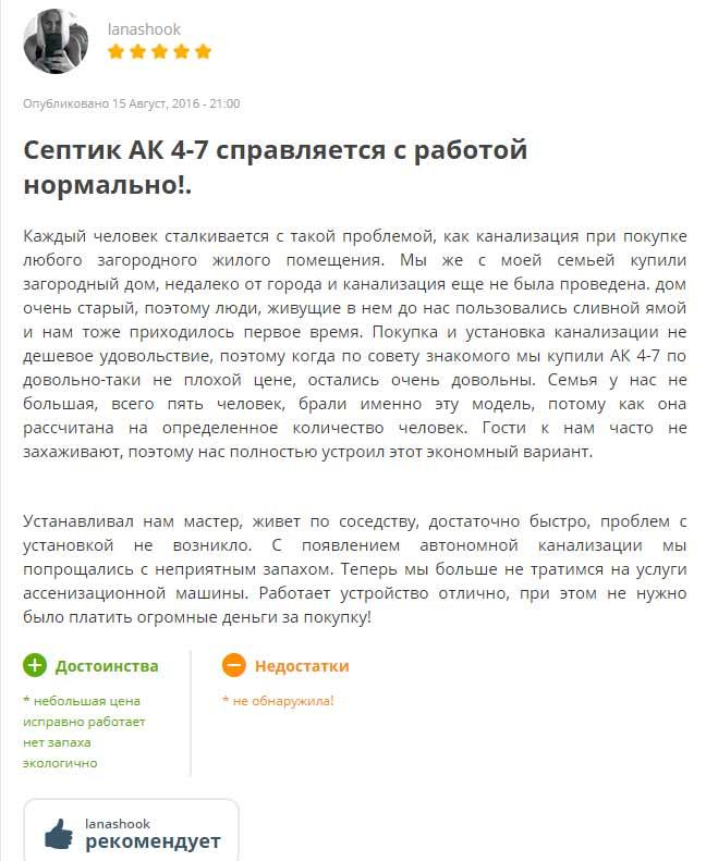 Отзыв о нормальной работе септика АК 4-7