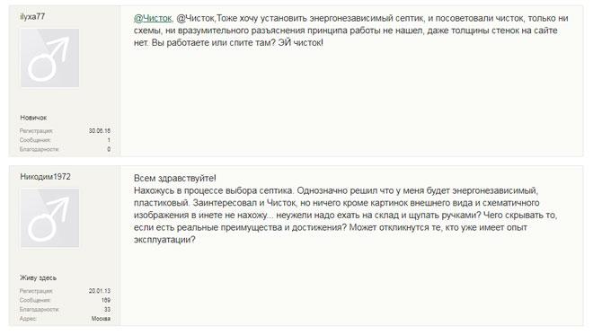 Отзыв о недостатке информации о септике Чисток на сайте производителя