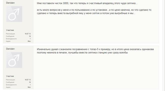 Отзыв об опыте использования модели Чисток 3000