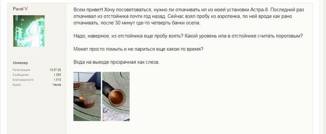 Пример отзыва о длительной эксплуатации септика Юнилос без очистки от ила